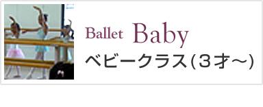 バレエ:ベビークラス