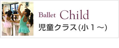 バレエ:児童クラス