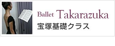 バレエ:宝塚基礎クラス