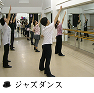 ジャズダンスクラス