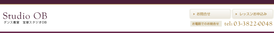 バレエ教室/宝塚スタジオOB【バレエ/ジャズダンス/日本舞踊】東京都台東区